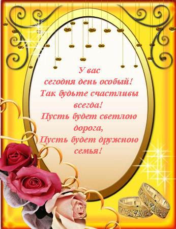 Поздравление с опаловой свадьбой в стихах 45