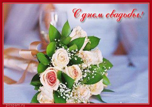 Поздравление открытка в день свадьбы