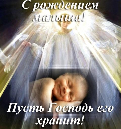 Красивые открытки с рождением сына для мамы