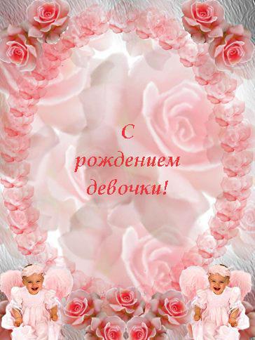 открытка поздравление с рождением дочки: