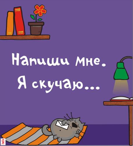 Напиши мне - я скучаю - Открытки Скучаю ...: pozdrav.moy.su/photo/otkrytki_na_kazhdyj_den/otkrytki_skuchaju...