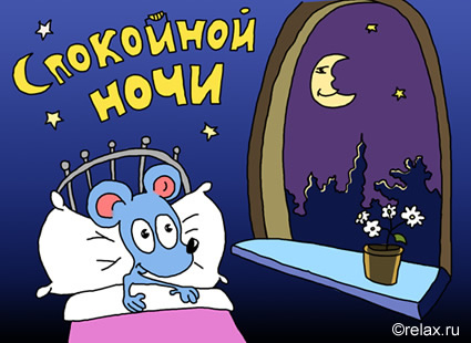 картинки спокойно ночи: