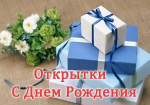 Открытки с Днем Рождения
